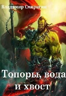 Топоры, вода и хвост - Владимир Смирягин