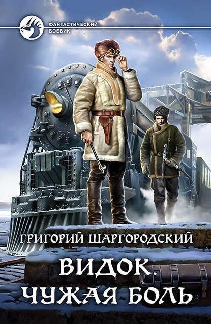 Видок. Чужая боль - Григорий Шаргородский