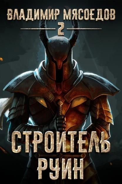 Строитель руин - Владимир Мясоедов
