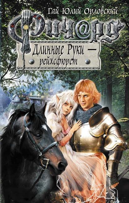 Ричард Длинные Руки – рейхсфюрст - Гай Юлий Орловский