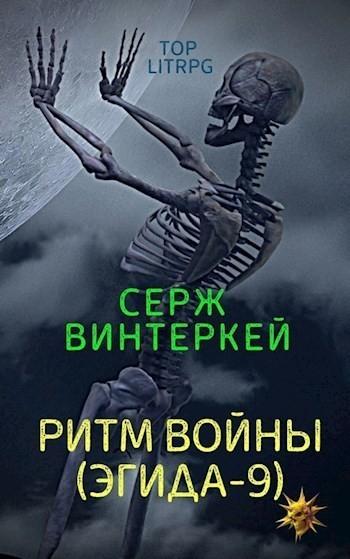 Ритм войны (Эгида-9) - Серж Винтеркей