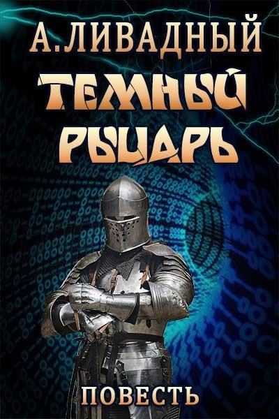 Темный рыцарь - Андрей Ливадный