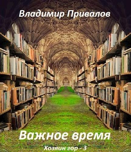 Важное время Хозяин Гор-3 - Привалов Владимир