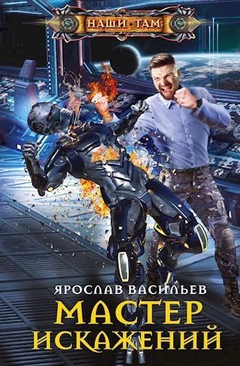Мастер искажений (авторский вариант) - Ярослав Васильев