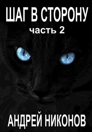 Шаг в сторону (часть 2) - Андрей Никонов, Попаданцы в магические миры