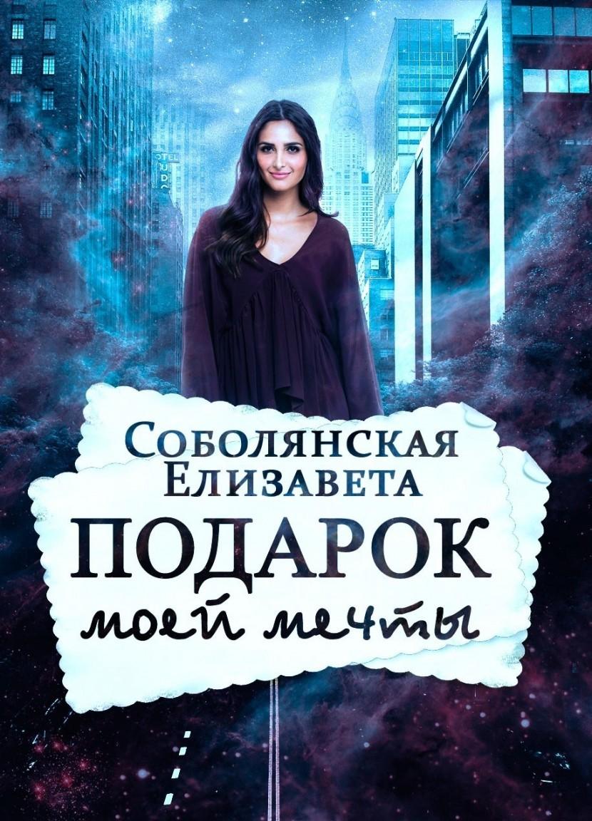 Подарок моей мечты - Елизавета Соболянская