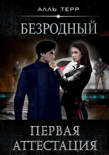 Безродный 2. Первая аттестация - Владимир Батаев