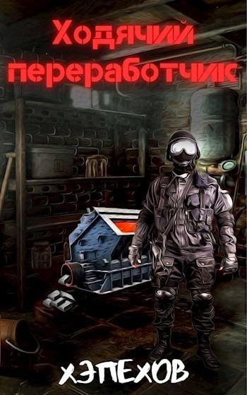 Ходячий переработчик - Хэпехов