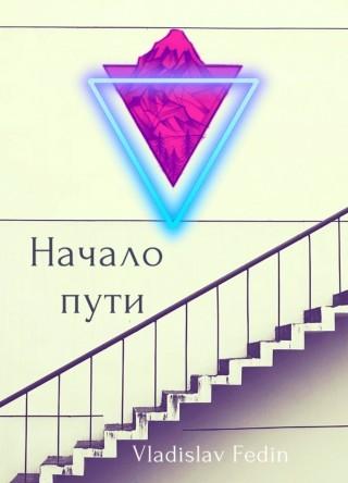 Начало пути - Vladislav Fedin