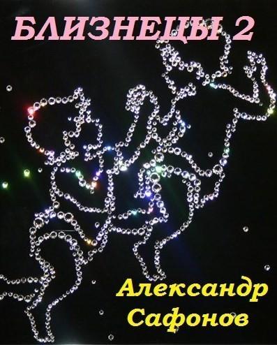 Близнецы 2 - Сафонов Александр