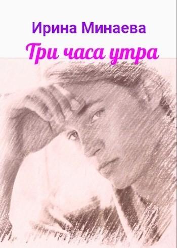 Три часа утра - Ирина Минаева