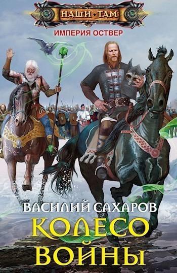 Колесо войны - Сахаров Василий