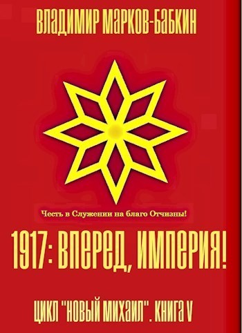 1917: Вперед, Империя! - Владимир Марков-Бабкин