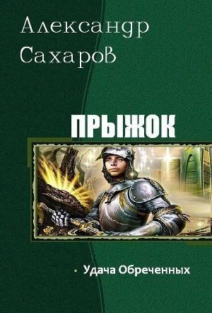 Удача Обреченных - Сахаров Александр Иванович