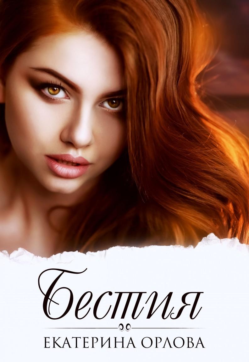 Бестия - Екатерина Орлова