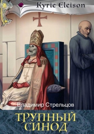 Кирие Элейсон. Книга 1. Трупный синод - Владимир Стрельцов
