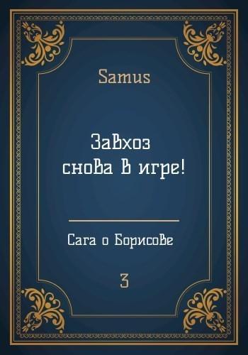 Завхоз снова в игре! - Samus