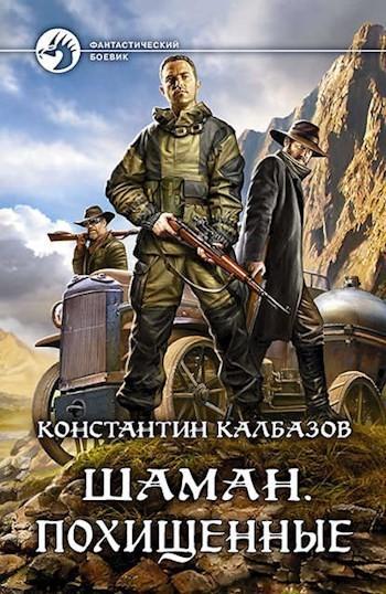 Шаман. Похищенные - Калбазов Константин Георгиевич