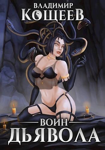 Воин Дьявола - Владимир Кощеев