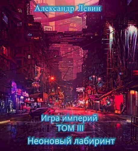 Неоновый лабиринт - Левин Александр Анатольевич