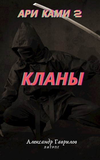 Ари Ками 2. Кланы. - Гаврилов Александр