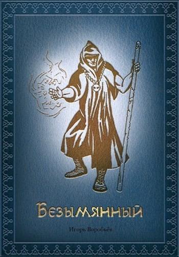 Безымянный - Игорь Воробьёв