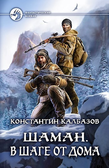 Шаман. В шаге от дома - Калбазов Константин Георгиевич