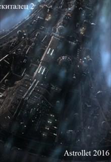 Звездный скиталец 2 - Astrollet