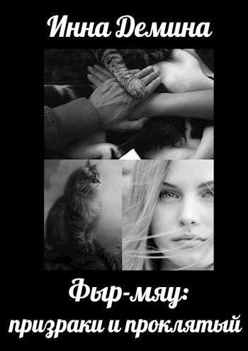 Фыр-мяу: призраки и проклятый - Инна Демина