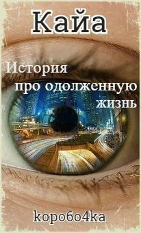 Кайа. История про одолженную жизнь (том Первый). - kopo6o4ka