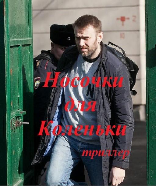 Носочки для Коленьки - Alexander Kuznetsov, Триллер