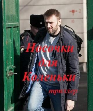 Носочки для Коленьки - Alexander Kuznetsov