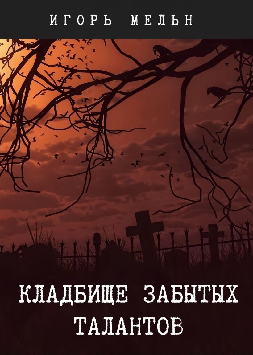 Кладбище забытых талантов - Igor Melnikov