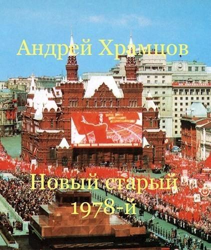 Новый старый 1978-й - Андрей Храмцов