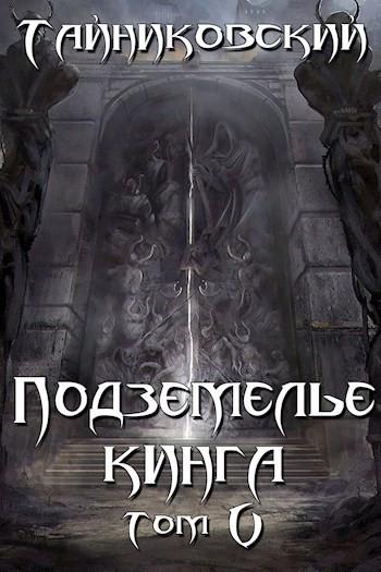 Подземелье Кинга. Том V. - Тайниковский