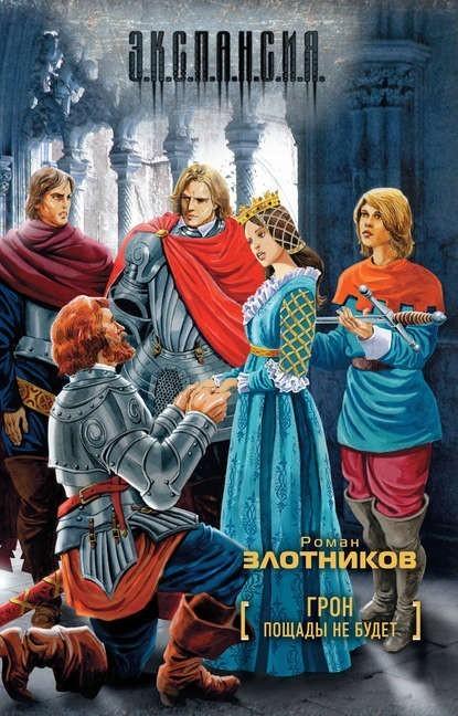 Пощады не будет - Роман Злотников