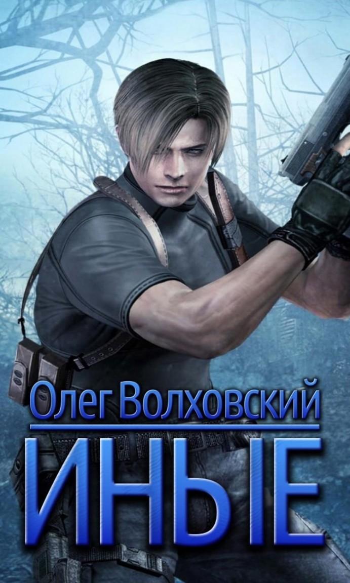 Иные - Олег Волховский