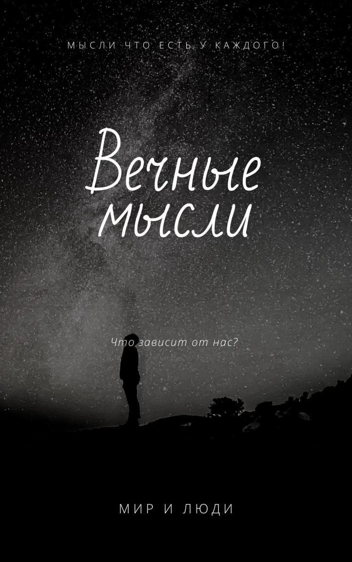 """""""Вечные мысли"""" - Vlad Ivashkeev"""