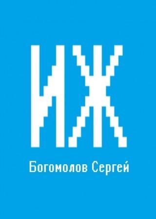 ИЖ - Богомолов Сергей