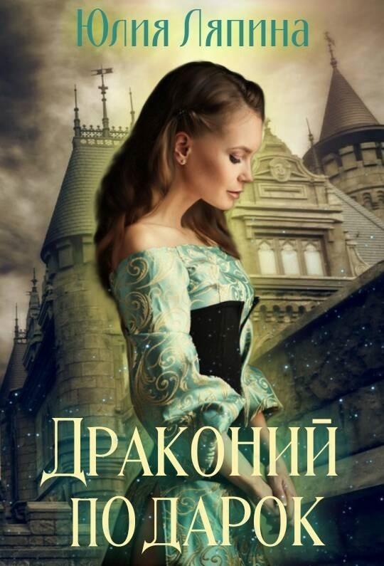 Драконий подарок - Yulia Lyapina, Исторический любовный роман