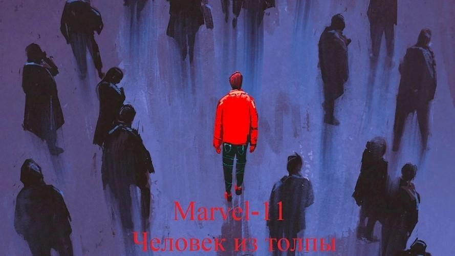 Человек из толпы (Марвел-11) - Жестянщик