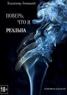 Поверь, что я реальна - Владимир Левицкий