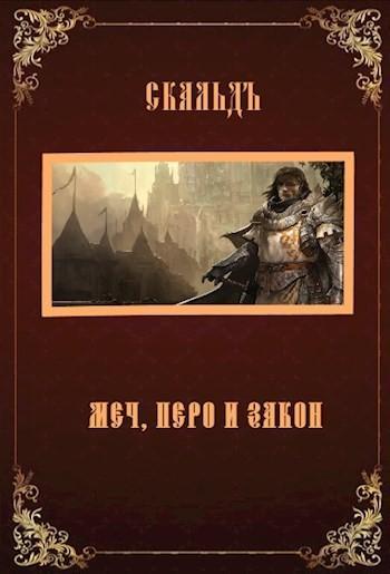 Меч, перо и закон - СкальдЪ