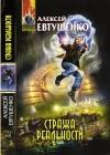 Стража реальности - Алексей Евтушенко