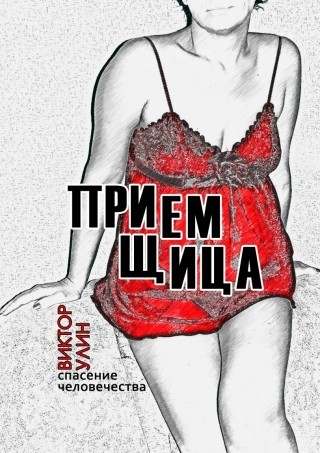 Приемщица - Виктор Улин