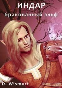 ИНДАР. Бракованный эльф - D. Wismurt