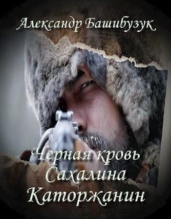 Черная кровь Сахалина. Каторжанин - Александр Башибузук