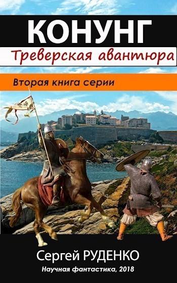 Конунг 2: Треверская авантюра - Сергей Руденко