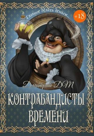 Контрабандисты времени - Дмитрий DM