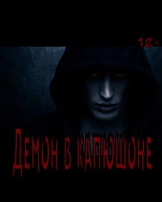 Демон в капюшоне - Anastasia Konda
